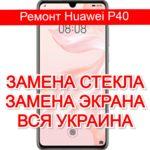 Ремонт Huawei P40 замена стекла и экрана