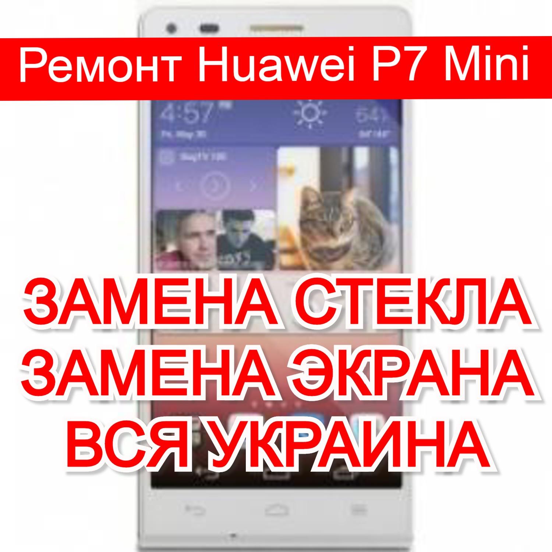 Ремонт Huawei P7 Mini замена стекла и экрана