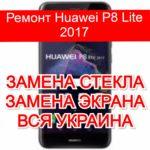Ремонт Huawei P8 Lite 2017 замена стекла и экрана
