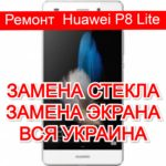 Ремонт Huawei P8 Lite замена стекла и экрана