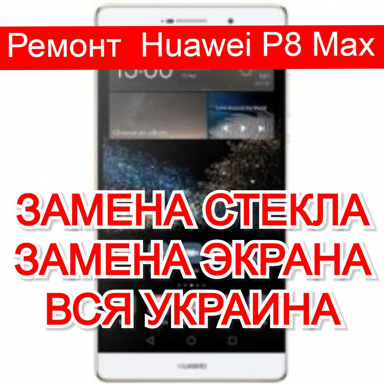 Ремонт Huawei P8 Max замена стекла и экрана