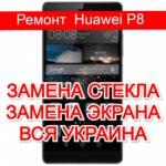 Ремонт Huawei P8 замена стекла и экрана