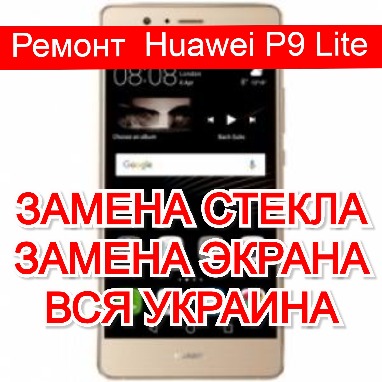 Ремонт Huawei P9 Lite замена стекла и экрана