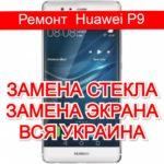Ремонт Huawei P9 замена стекла и экрана