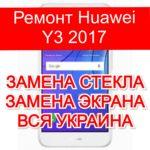 Ремонт Huawei Y3 2017 замена стекла и экрана