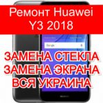 Ремонт Huawei Y3 2018 замена стекла и экрана