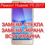 Ремонт Huawei Y5 2017 замена стекла и экрана