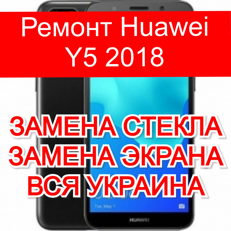 Ремонт Huawei Y5 2018 замена стекла и экрана