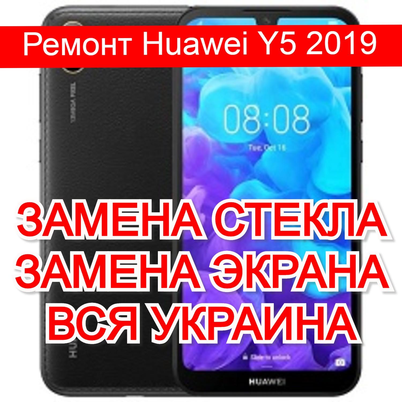 Ремонт Huawei Y5 2019 замена стекла и экрана