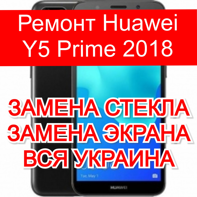 Ремонт Huawei Y5 Prime 2018 замена стекла и экрана