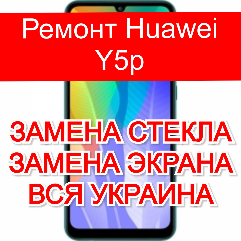Ремонт Huawei Y5p замена стекла и экрана