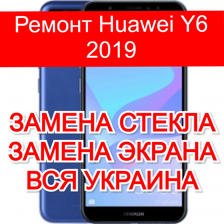 Ремонт Huawei Y6 2019 замена стекла и экрана