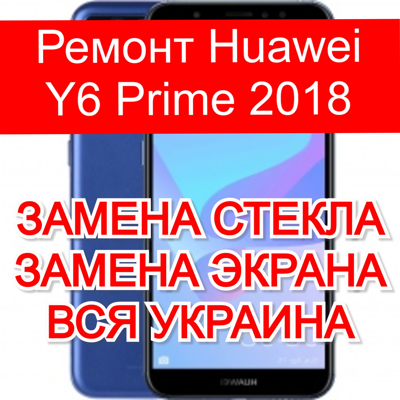 Ремонт Huawei Y6 Prime 2018 замена стекла и экрана