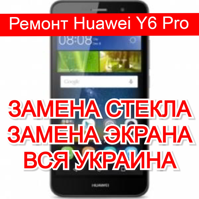 Ремонт Huawei Y6 Pro замена стекла и экрана