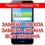 Ремонт Huawei Y6 замена стекла и экрана