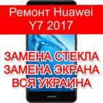 Ремонт Huawei Y7 2017 замена стекла и экрана