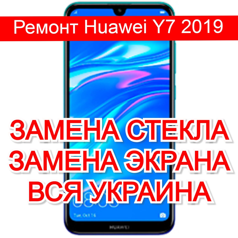 Ремонт Huawei Y7 2019 замена стекла и экрана