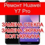Ремонт Huawei Y7 Pro замена стекла и экрана