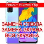 Ремонт Huawei Y8p замена стекла и экрана