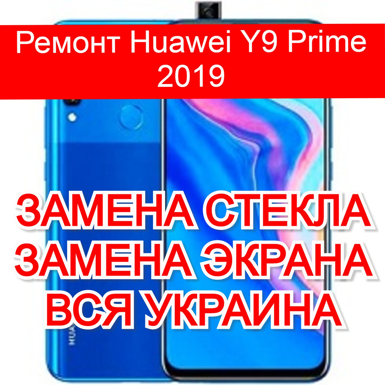Ремонт Huawei Y9 Prime 2019 замена стекла и экрана