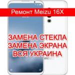 Ремонт Meizu 16X замена стекла и экрана