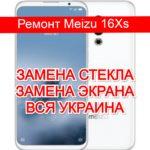 Ремонт Meizu 16Xs замена стекла и экрана
