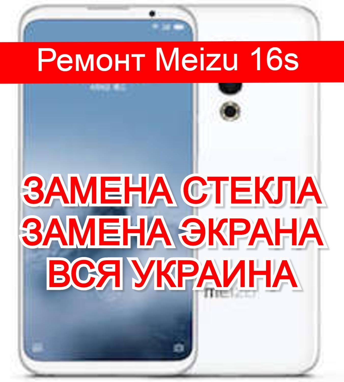 Ремонт Meizu 16s замена стекла и экрана