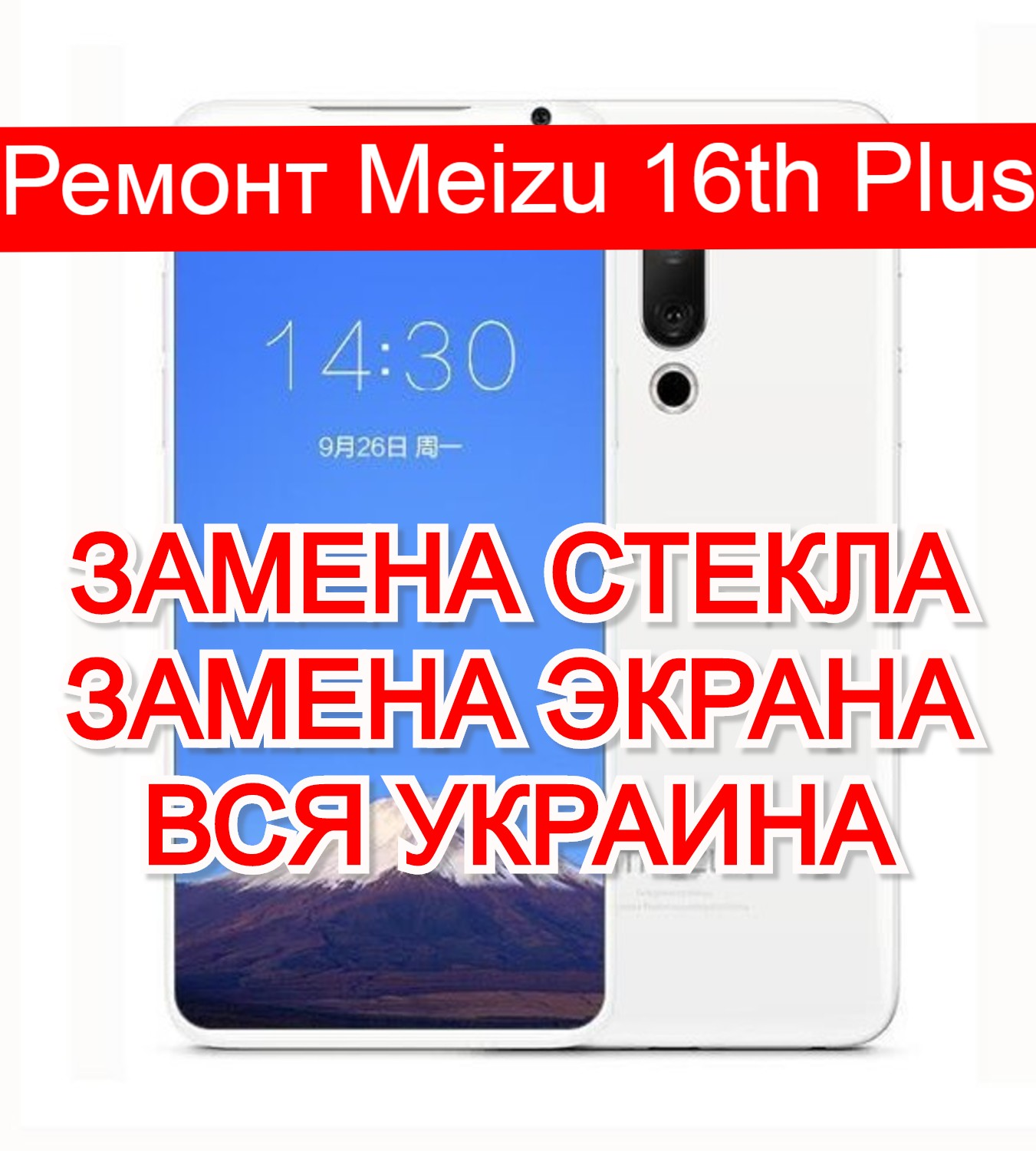 Ремонт Meizu 16th Plus замена стекла и экрана