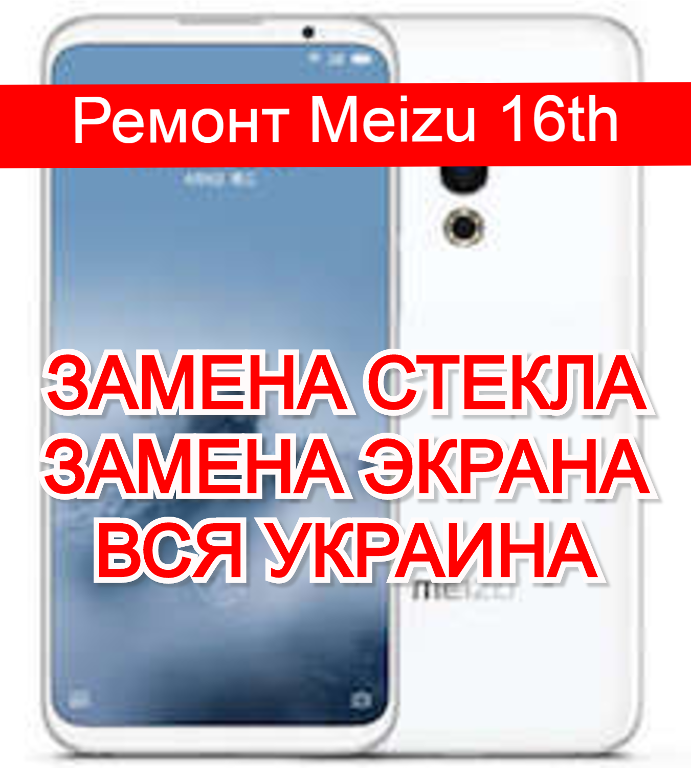 Ремонт Meizu 16th замена стекла и экрана