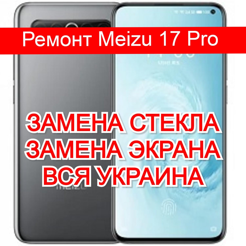 Ремонт Meizu 17 Pro замена стекла и экрана