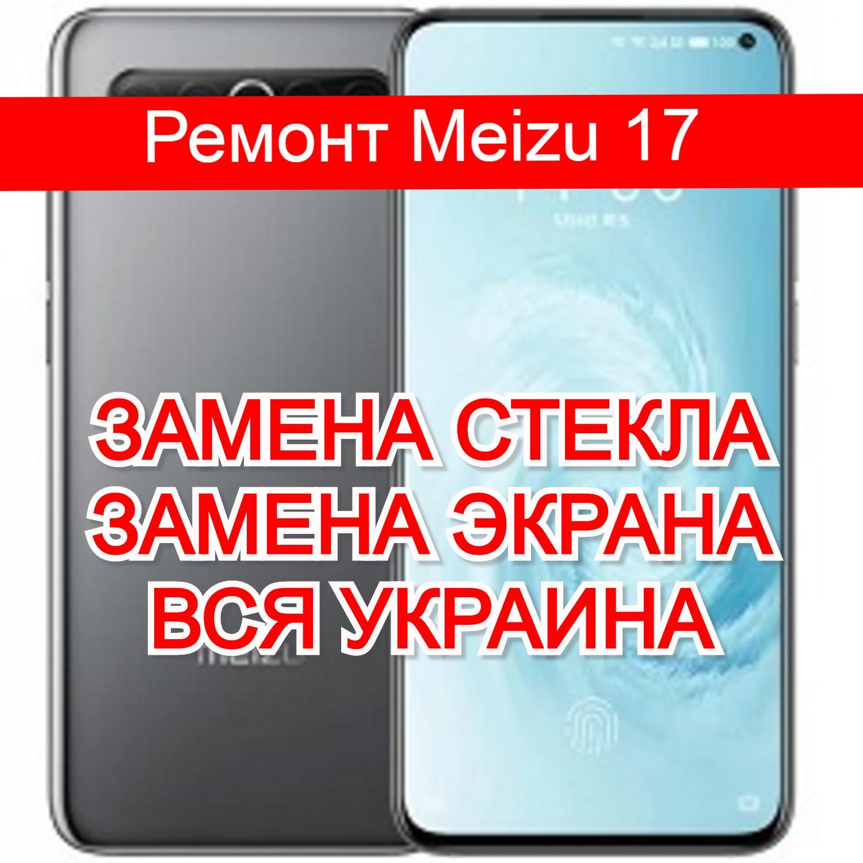 Ремонт Meizu 17 замена стекла и экрана