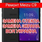 Ремонт Meizu C9 замена стекла и экрана