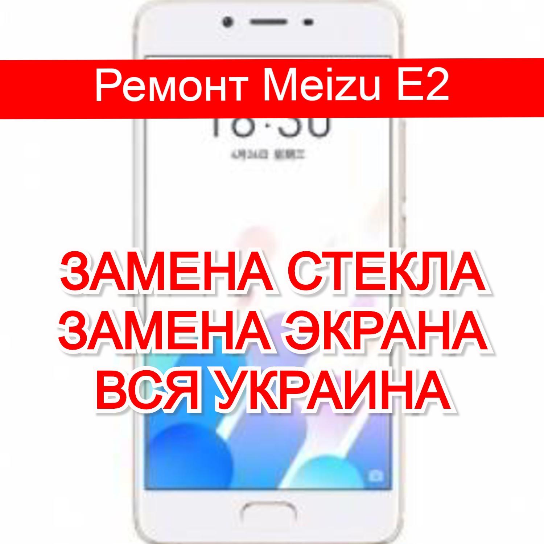 Ремонт Meizu E2 замена стекла и экрана