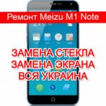 Ремонт Meizu M1 Note замена стекла и экрана