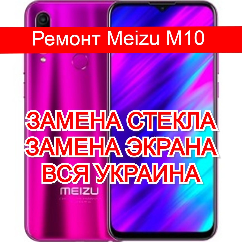 Ремонт Meizu M10 замена стекла и экрана