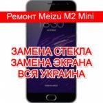 Ремонт Meizu M2 Mini замена стекла и экрана