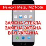 Ремонт Meizu M2 Note замена стекла и экрана