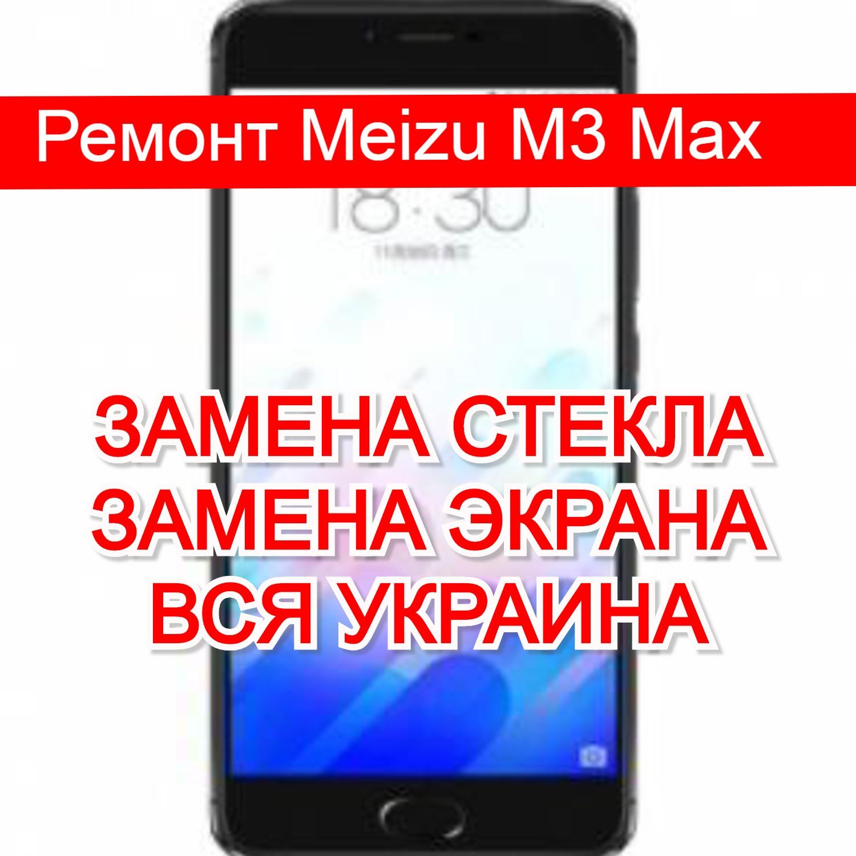 Ремонт Meizu M3 Max замена стекла и экрана