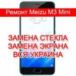 Ремонт Meizu M3 Mini замена стекла и экрана