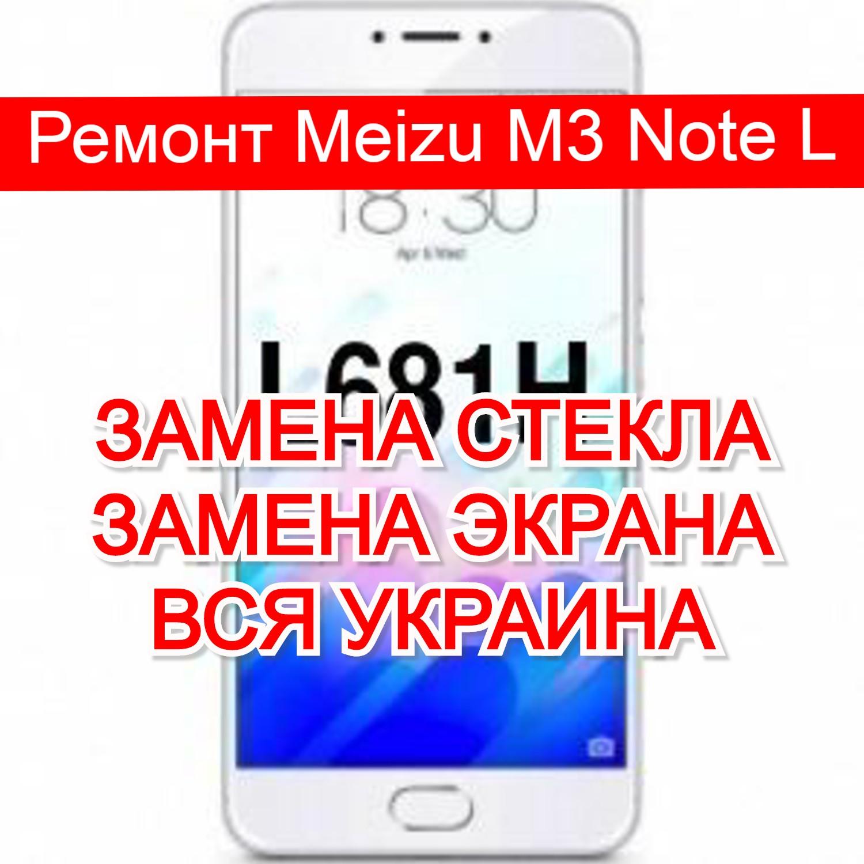 Ремонт Meizu M3 Note L замена стекла и экрана