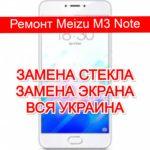 Ремонт Meizu M3 Note замена стекла и экрана