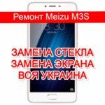 Ремонт Meizu M3S замена стекла и экрана
