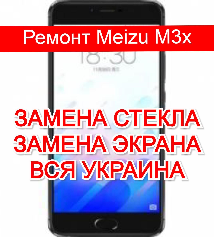 Ремонт Meizu M3x замена стекла и экрана