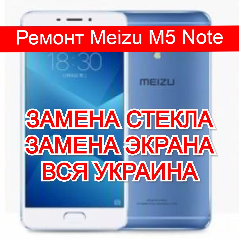 Ремонт Meizu M5 Note замена стекла и экрана