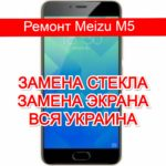 Ремонт Meizu M5 замена стекла и экрана