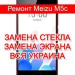 Ремонт Meizu M5c замена стекла и экрана