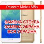 Ремонт Meizu M5s замена стекла и экрана