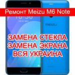 Ремонт Meizu M6 Note замена стекла и экрана