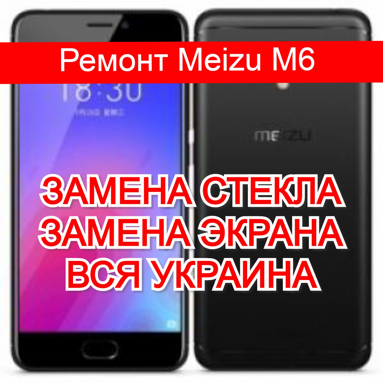 Ремонт Meizu M6 замена стекла и экрана