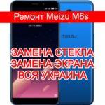 Ремонт Meizu M6s замена стекла и экрана